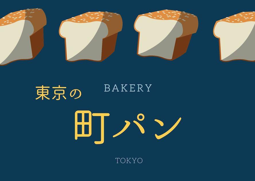 東京の「町パン」食べ歩き!昔なつかし町のパン屋さんおすすめ10選