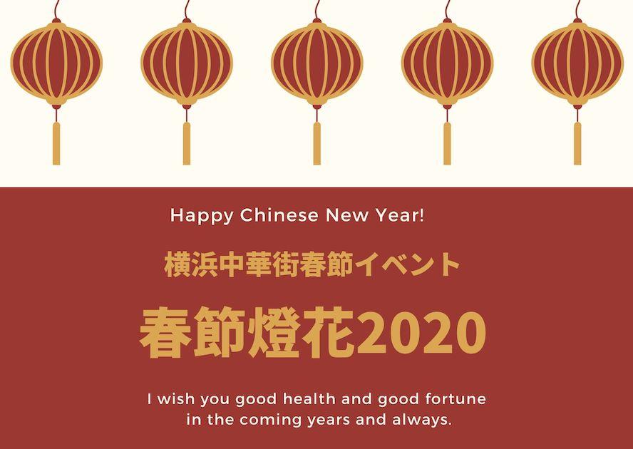 横浜中華街春節イベント2020祭りの意味を知りランタンを楽しもう!