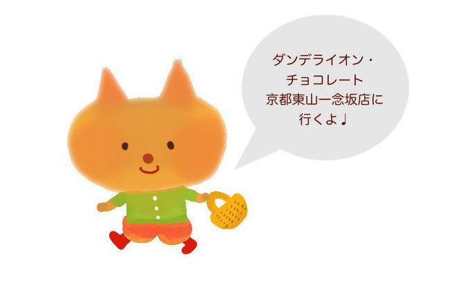 ダンデライオンチョコレート京都へのアクセス・最寄駅は?電車での行き方徹底解説!