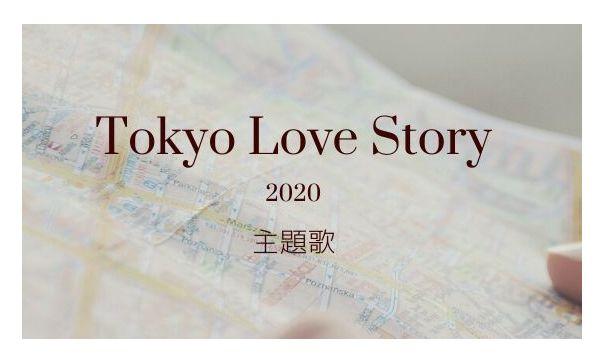 東京ラブストーリー2020主題歌は誰?曲名は?CDはもう買える?