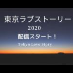 東京ラブストーリー2020はいつから?動画配信どこで見れる?
