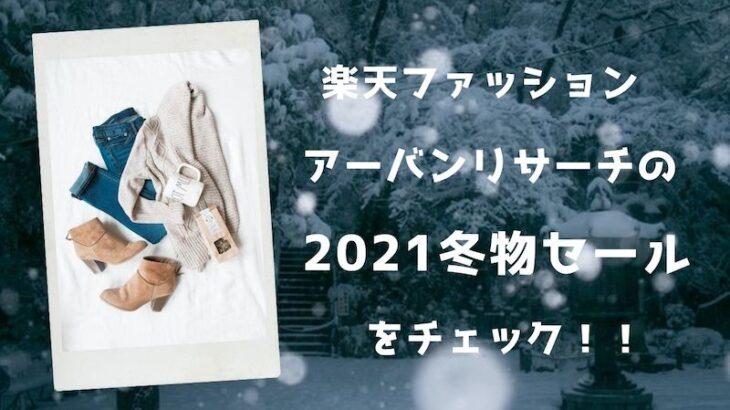 アーバンリサーチが楽天ファッションで冬服セールやってます!タートルスクエアニットが人気!?